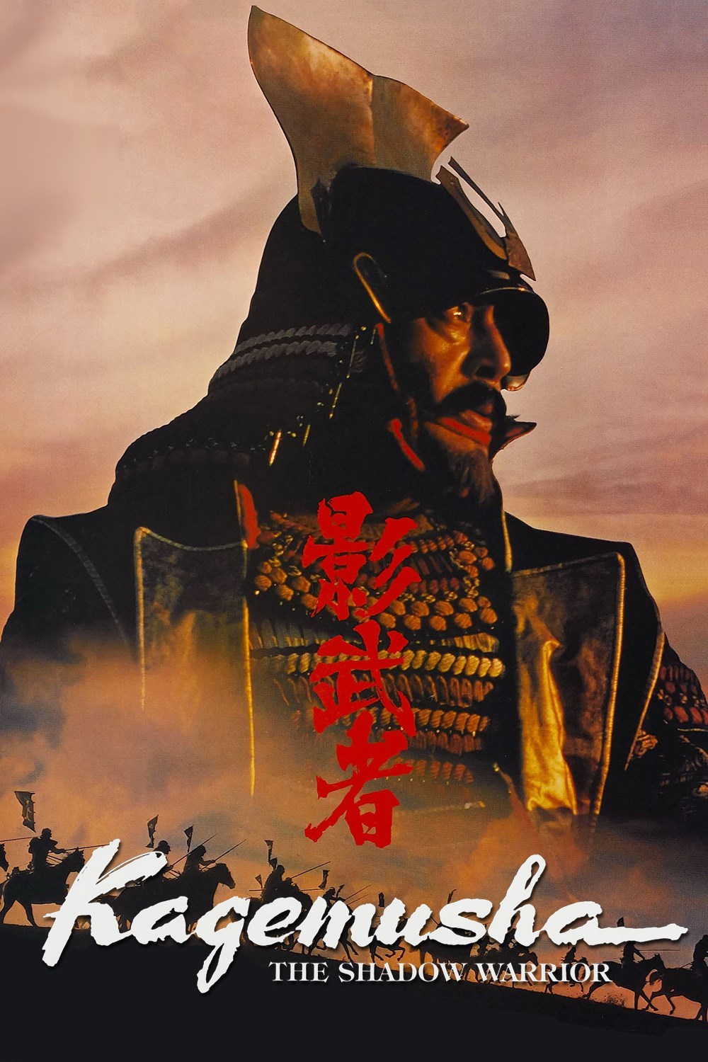 Kagemusha (1980) Technical Specifications