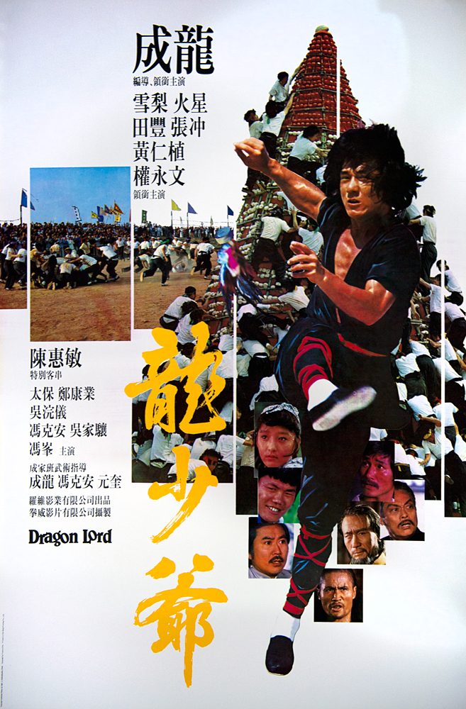 Dragon Strike (1982) Technical Specifications