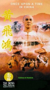 Wong Fei Hung Technical Specifications