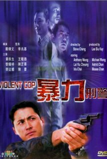 Violent Cop Technical Specifications