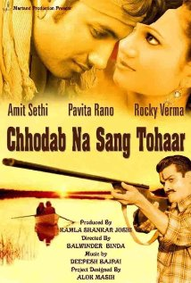 Chhodab Na Sang Tohaar Technical Specifications