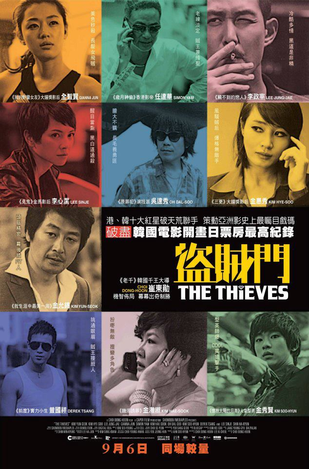 The Thieves (2012) Technical Specifications