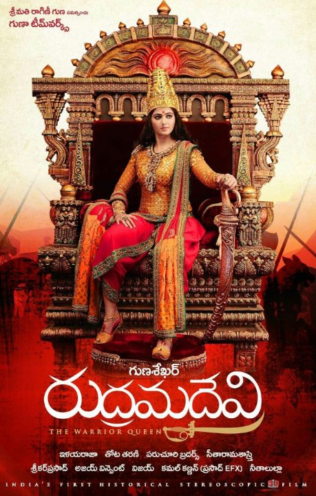Rudhramadevi Technical Specifications