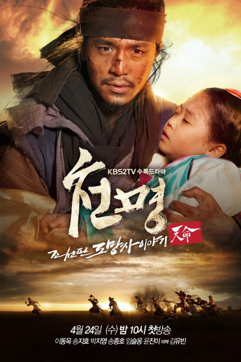 The Fugitive of Joseon | ShotOnWhat?