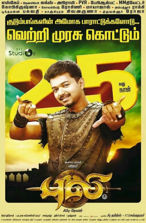 Puli (2015)  Technical Specifications