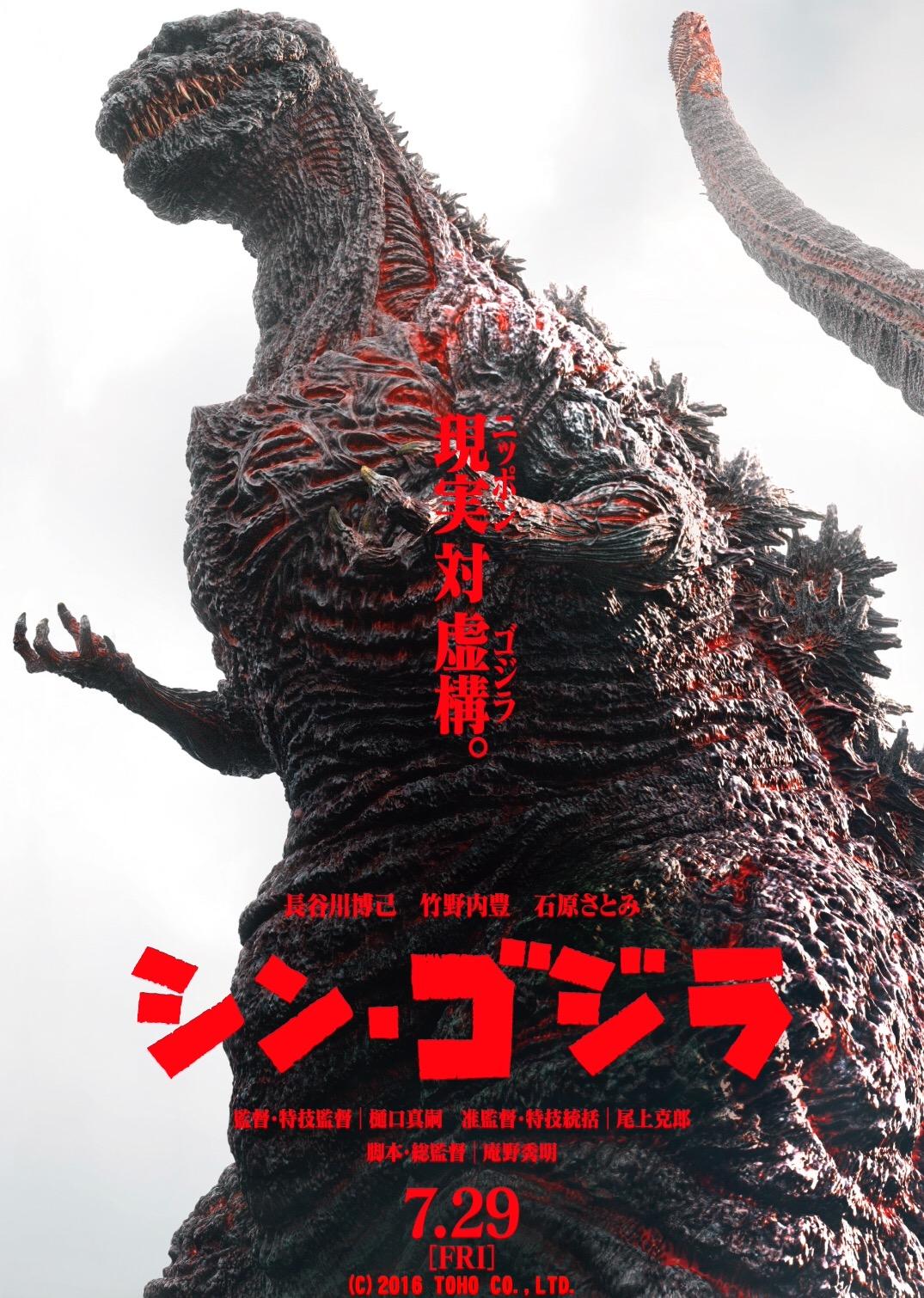 Godzilla Resurgence (2016) Technical Specifications