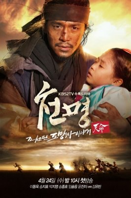 """The Fugitive of Joseon"" Episode #1.8 Technical Specifications"