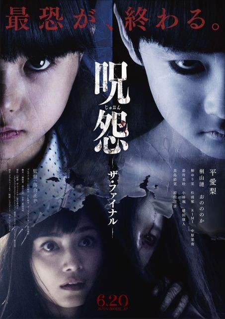Ju-on: The Final Curse (2015) Technical Specifications